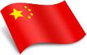 中华人民共和国